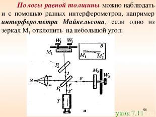 Полосы равной толщины можно наблюдать и с помощью разных интерферометров, наприм