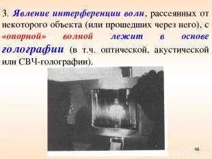3. Явление интерференции волн, рассеянных от некоторого объекта (или прошедших ч