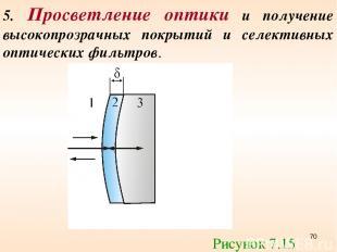 5. Просветление оптики и получение высокопрозрачных покрытий и селективных оптич