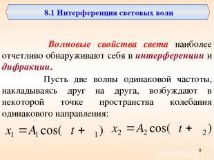 8.1 Интерференция световых волн Волновые свойства света наиболее отчетливо обнар