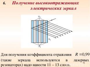 6. Получение высокоотражающих электрических зеркал Для получения коэффициента от