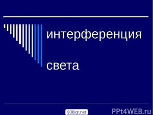 интерференция света 900igr.net