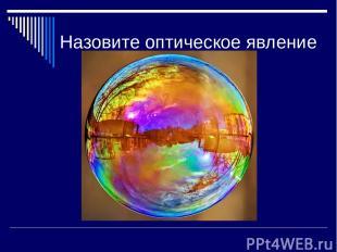 Назовите оптическое явление