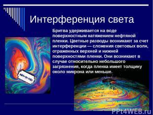 Интерференция света Бритва удерживается на воде поверхностным натяжением нефтяно