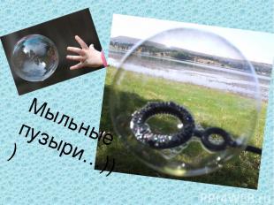 Мыльные пузыри…)))