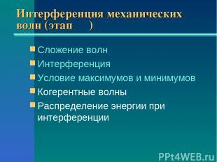 Интерференция механических волн (этап ΙΙΙ) Сложение волн Интерференция Условие м