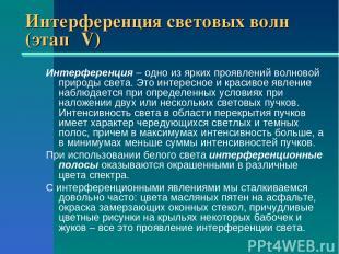 Интерференция световых волн (этап ΙV) Интерференция – одно из ярких проявлений в