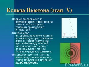 Кольца Ньютона (этап ΙV) Первый эксперимент по наблюдению интерференции света в