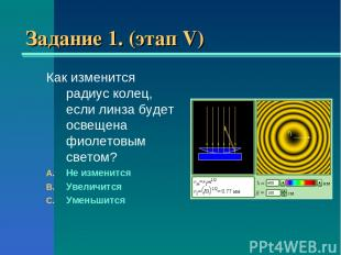 Задание 1. (этап V) Как изменится радиус колец, если линза будет освещена фиолет