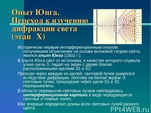 Опыт Юнга. Переход к изучению дифракции света (этап ΙX) Исторически первым интер
