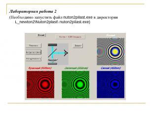 Лабораторная работа 2 (Необходимо запустить файл nuton2pilast.exe в директории L
