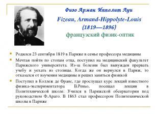 Физо Арман Ипполит Луи Fizeau, Armand-Hippolyte-Louis (1819—1896) французский фи