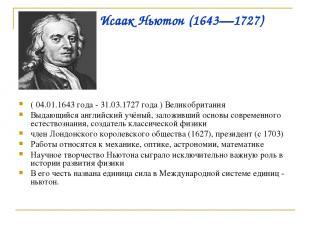 Исаак Ньютон (1643—1727) ( 04.01.1643 года - 31.03.1727 года ) Великобритания Вы