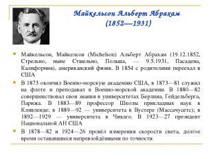 Майкельсон Альберт Абрахам (1852—1931) Майкельсон, Майкелсон (Michelson) Альберт