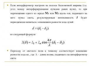 Если интерферометр настроен на полосы бесконечной ширины (т.е. угол между интерф