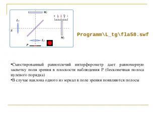Programm\L_tg\fla58.swf Съюстированный равноплечий интерферометр дает равномерну
