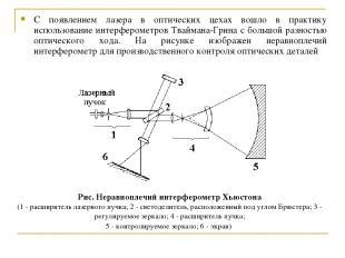 С появлением лазера в оптических цехах вошло в практику использование интерфером
