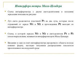 Интерферометры Маха-Цендера Схема интерферометра с двумя светоделителями и плоск