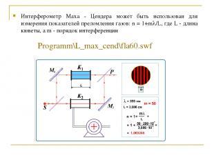 Интерферометр Маха - Цендера может быть использован для измерения показателей пр