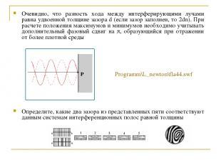Очевидно, что разность хода между интерферирующими лучами равна удвоенной толщин