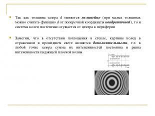 Так как толщина зазора d меняется нелинейно (при малых толщинах можно считать фу