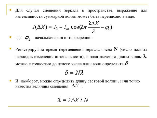 Для случая смещения зеркала в пространстве, выражение для интенсивности суммарной волны может быть переписано в виде: где  - начальная фаза интерференции Регистрируя за время перемещения зеркала число N (число полных периодов изменения интенсивност…