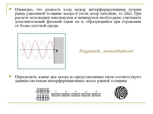 Очевидно, что разность хода между интерферирующими лучами равна удвоенной толщине зазора d (если зазор заполнен, то 2dn). При расчете положения максимумов и минимумов необходимо учитывать дополнительный фазовый сдвиг на p, образующийся при отражении…