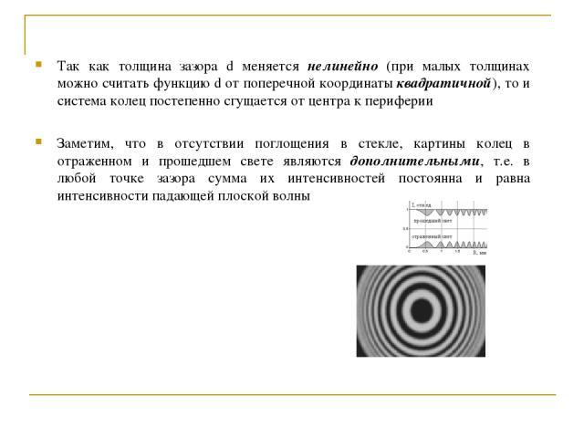 Так как толщина зазора d меняется нелинейно (при малых толщинах можно считать функцию d от поперечной координаты квадратичной), то и система колец постепенно сгущается от центра к периферии Заметим, что в отсутствии поглощения в стекле, картины коле…