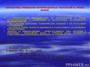 ПЕРСПЕКТИВЫ ПРИМЕНЕНИЯ ИНФОРМАЦИОННЫХ ТЕХНОЛОГИЙ НА УРОКАХ ФИЗИКИ. - ДЕМОНСТРАЦИ
