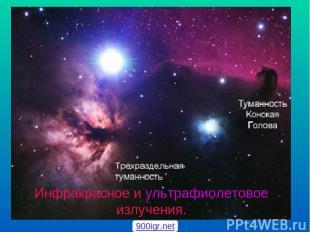 Инфракрасное и ультрафиолетовое излучения. 900igr.net