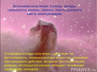 Источники излучения: Солнце, звёзды, туманности, космос, лазеры, лампы дневного