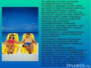 При действии на живые организмы ультрафиолетовое излучение поглощается верхними