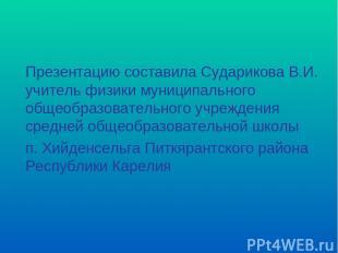 Презентацию составила Сударикова В.И. учитель физики муниципального общеобразова