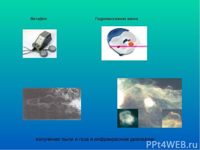 Витафон Гидромассажная ванна излучение пыли и газа в инфракрасном диапазоне