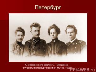 Петербург А.Иоффе и его земляк С.Тимошенко— студенты петербургских институтов