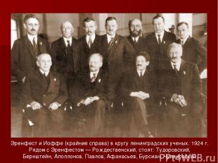 Эренфест и Иоффе (крайние справа) в кругу ленинградских ученых. 1924 г. Рядом с