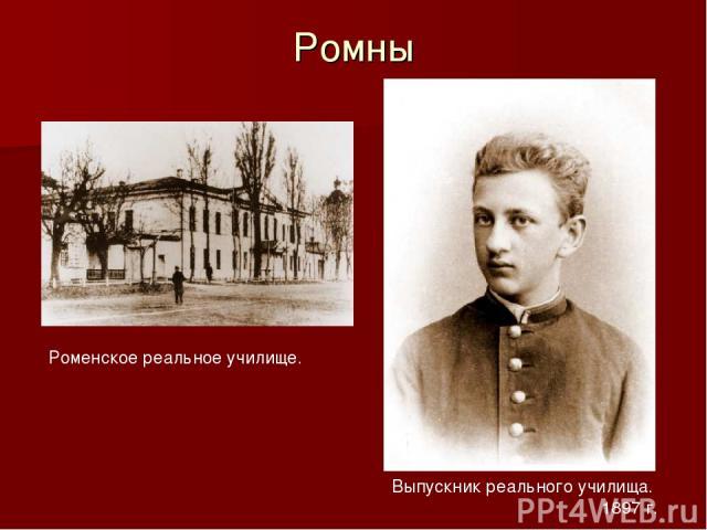 Ромны Выпускник реального училища. 1897г. Роменское реальное училище.