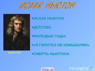 (1643-1727) ИСААК НЬЮТОН ДЕТСТВО МОЛОДЫЕ ГОДЫ «Я ГИПОТЕЗ НЕ ИЗМЫШЛЯЮ» СМЕРТЬ НЬЮ