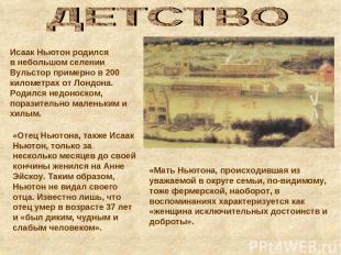 Исаак Ньютон родился в небольшом селении Вульстор примерно в 200 километрах от Л