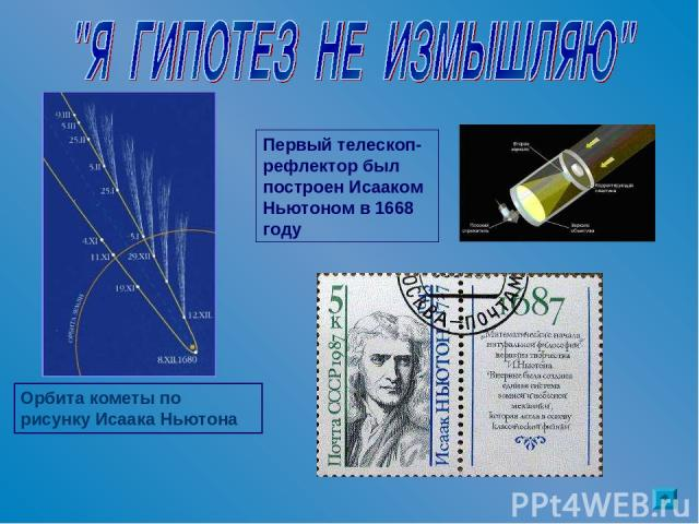 Орбита кометы по рисунку Исаака Ньютона Первый телескоп-рефлектор был построен Исааком Ньютоном в 1668 году