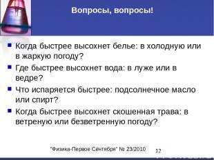 """""""Физика-Первое Сентября"""" № 23/2010 Вопросы, вопросы! Когда быстрее высохнет бель"""