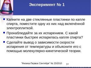 """""""Физика-Первое Сентября"""" № 23/2010 Эксперимент № 1 Капните на две стеклянные пла"""