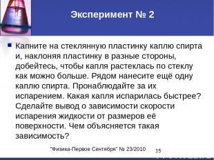"""""""Физика-Первое Сентября"""" № 23/2010 Эксперимент № 2 Капните на стеклянную пластин"""