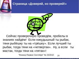 """""""Физика-Первое Сентября"""" № 23/2010 Страница «Доверяй, но проверяй!» Сейчас прове"""