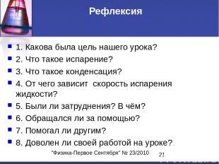 """""""Физика-Первое Сентября"""" № 23/2010 Рефлексия 1. Какова была цель нашего урока? 2"""
