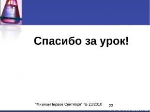 """""""Физика-Первое Сентября"""" № 23/2010 Спасибо за урок!"""