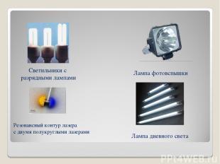 Лампа фотовспышки Светильники с разрядными лампами Лампа дневного света Резонанс
