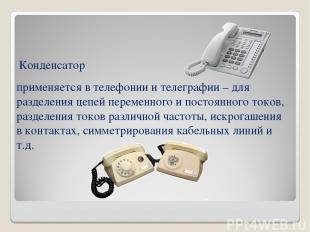 применяется в телефонии и телеграфии – для разделения цепей переменного и постоя