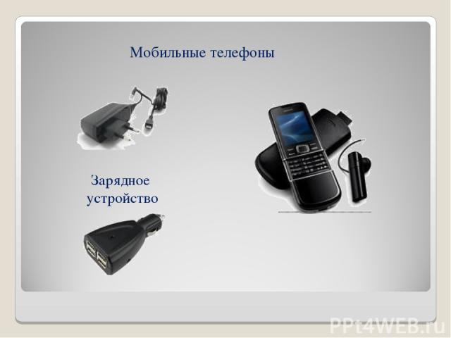 Мобильные телефоны Зарядное устройство