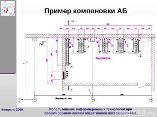 Февраль 2009 Использование информационных технологий при проектировании систем о